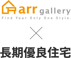 arr gallery Find Your Only One Style 長期優良住宅