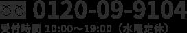 0120-09-9104 受付時間 10:00~19:00(水曜定休)