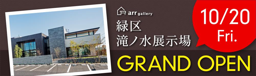 緑区滝ノ水展示場 GRAND OPEN 10/20 Fri.