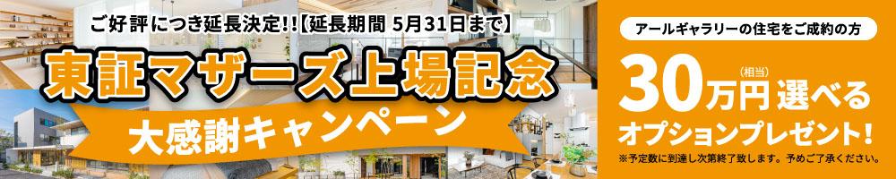 東証マザーズ上場記念 大感謝キャンペーン 30万円選べるオプションプレゼント!