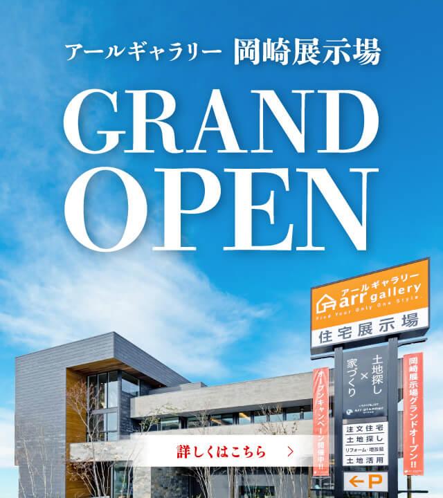 アールギャラリー 岡崎展示場 11/23 GRAND OPEN