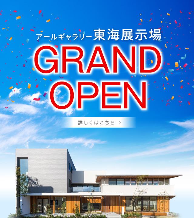 アールギャラリー 東海展示場 GRAND OPEN 11/1 FRI