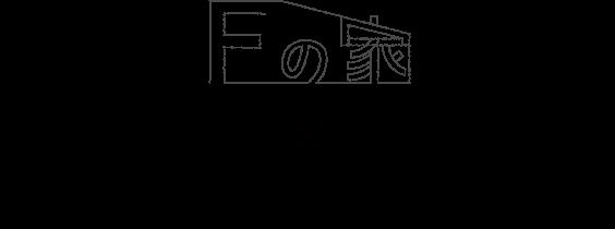 arr gallery x nest「Fの家」中川モデルハウス
