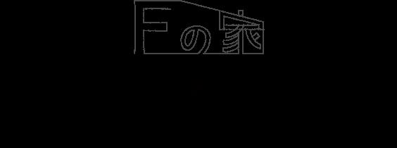 Fの家 × 中川モデルハウス