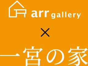 arr gallery x 一宮の家