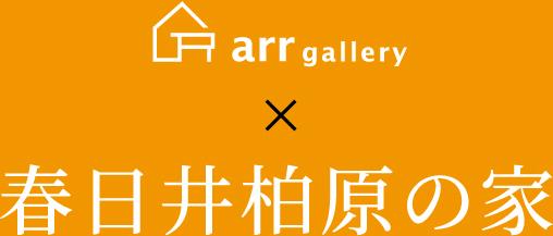 arr gallery x 春日井柏原の家