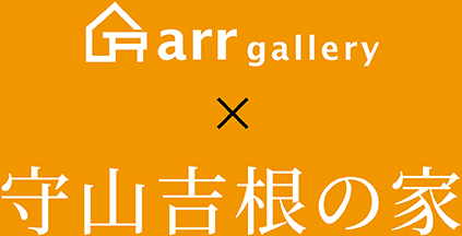 arr gallery x 守山吉根の家