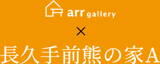 arr gallery x 長久手前熊の家A