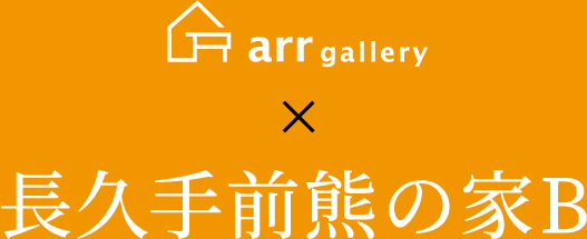 arr gallery x 長久手前熊の家B