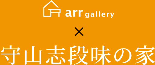 arr gallery x 守山志段味の家