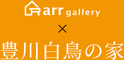 arr gallery x 豊川白鳥の家