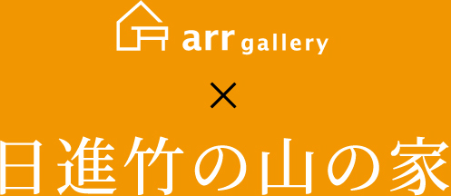 arr gallery x 日進竹の山の家