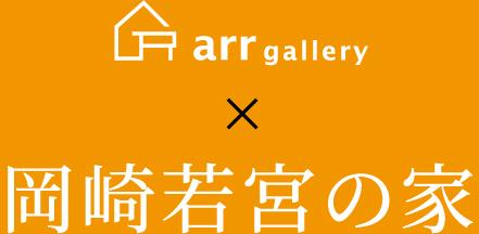 arr gallery x 岡崎若宮の家