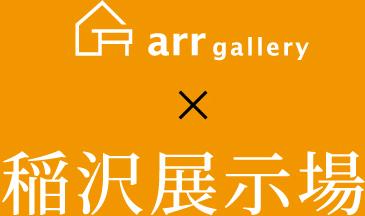 arr gallery x 稲沢展示場