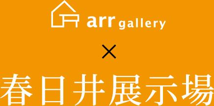 arr gallery x 春日井展示場