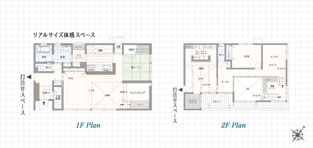 1F Plan 2F Plan 春日井展示場