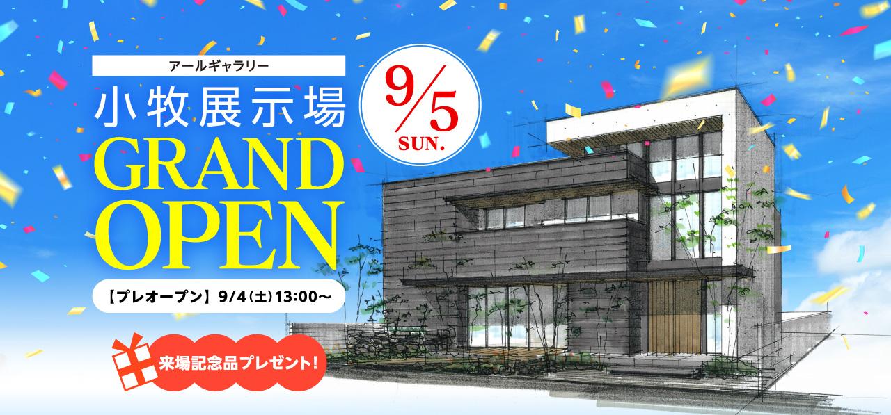 中川展示場 グランドオープン 8/7 FRI.