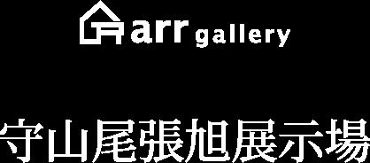arr gallery x 守山尾張旭展示場