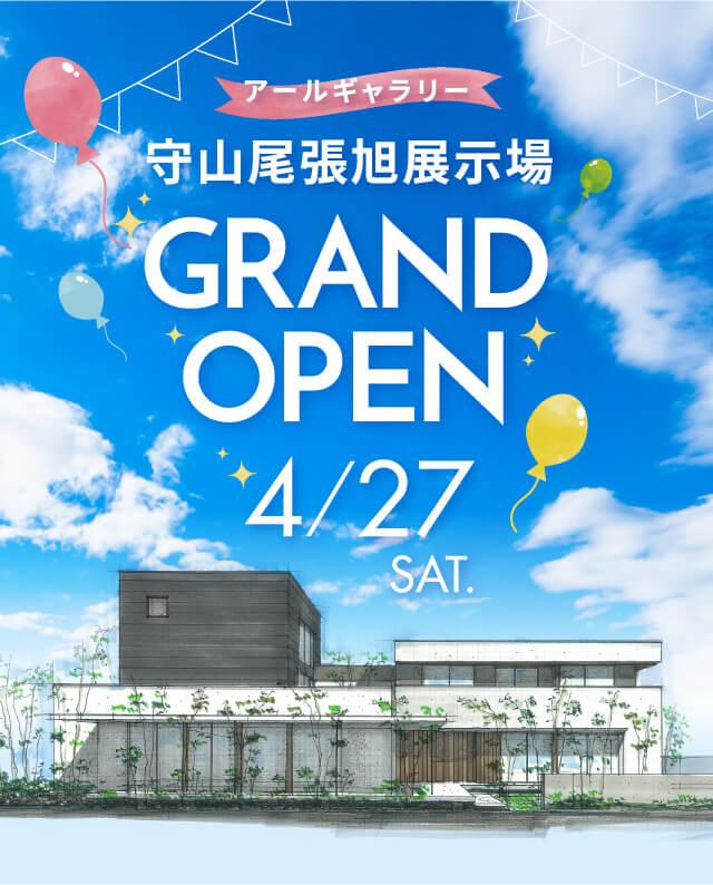 アールギャラリー 守山尾張旭展示場 GRAND OPEN 4/27 SUN
