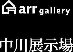 arr gallery x 中川展示場