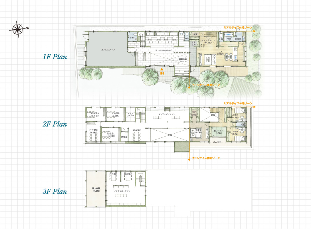 1F Plan 2F Plan 3F Plan 中川展示場