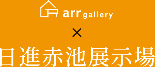 arr gallery x 日進赤池展示場