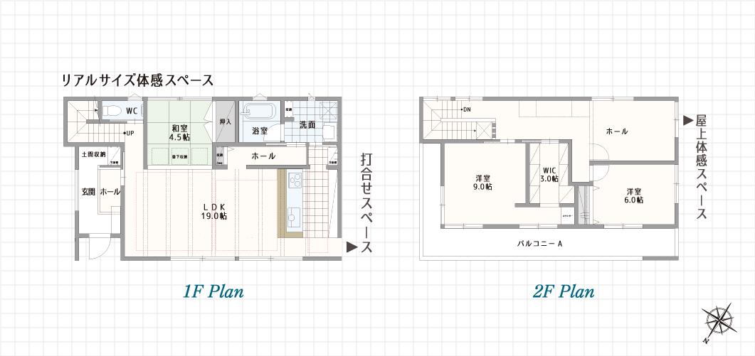 1F Plan 2F Plan 日進赤池展示場