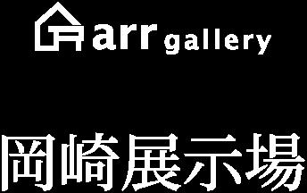 arr gallery x 岡崎展示場