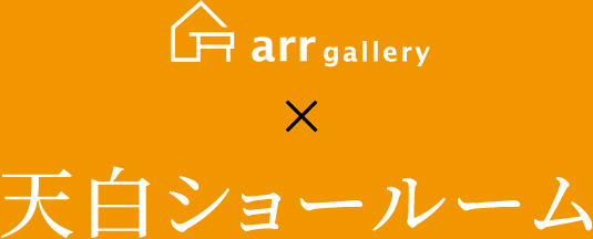 arr gallery x 天白ショールーム