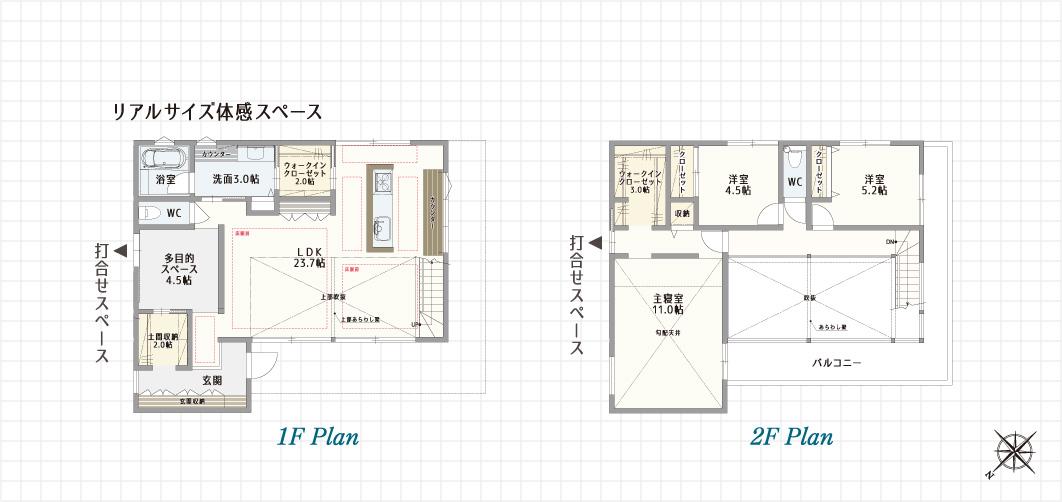 1F Plan 2F Plan 滝ノ水展示場