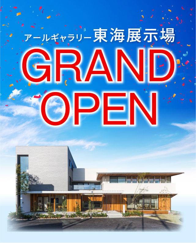 アールギャラリー 東海展示場 GRAND OPEN 11/1 FRI.