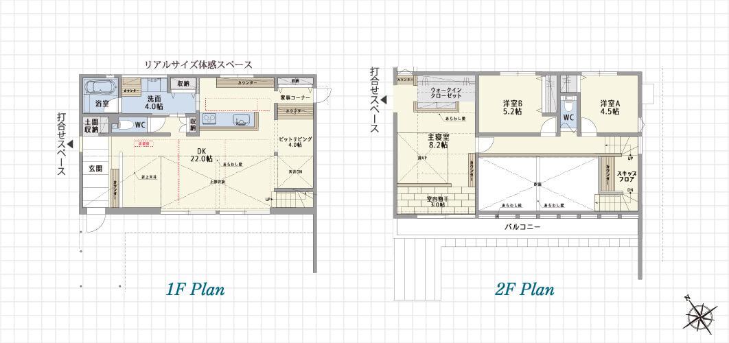 1F Plan 2F Plan 東海尾張旭展示場