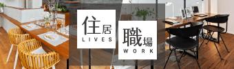 住居 職場 LIVES WORK