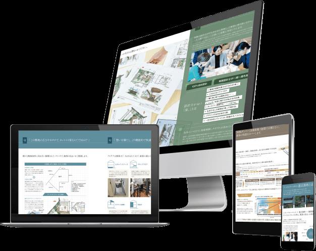 スマホ|PC|タブレットで見る WEBカタログ
